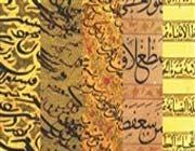 كتاب درآمدی بر خوشنویسی ایرانی