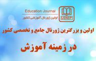 درباره ژورنال آموزشی کشور