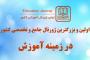 میلاد حضرت علی اکبر (ع) و روز جوان به همه ی دانشجویاری ها ، جوان های فعال و خوش ذوق مبارک باد.