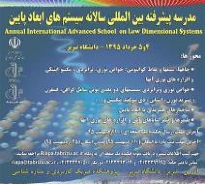 مدرسه پیشرفته بین المللی سیستمهای ابعادپایین