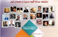بسته های آموزشی جامع Sales & Marketing Mini MBA