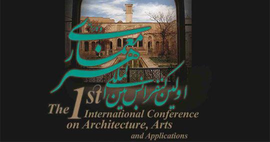 کنفرانس بین المللی هنر، معماری و کاربردها – ۲۵آذر ماه