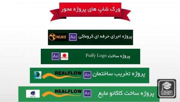 کارگاه های آموزش موشن گرافیک بصورت پروژه محور