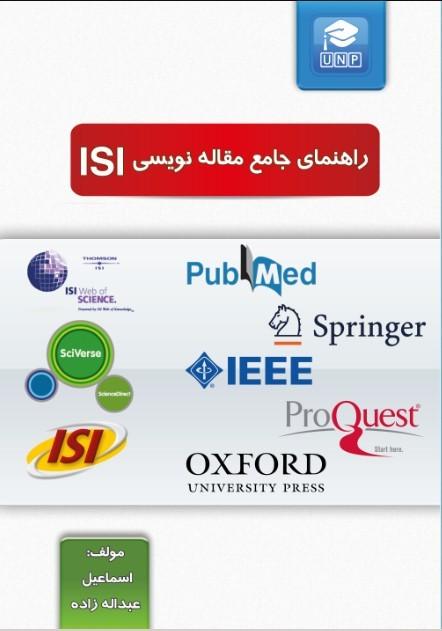 راهنمای نوشتن مقاله ISI