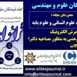 فراخوان ارسال مقاله به مجله نخبگان علوم و مهندسی www.elitesjournal.ir