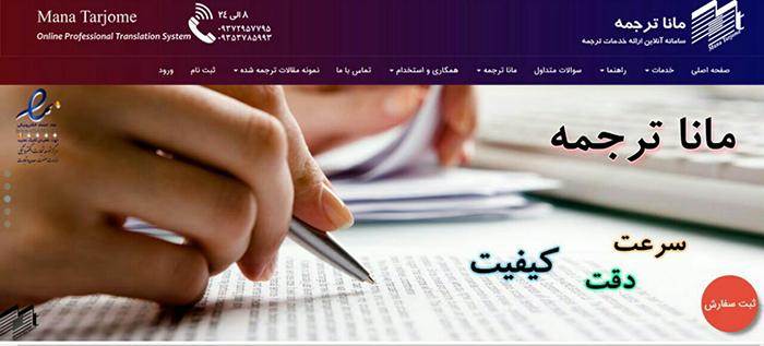 ترجمه دانشجویی و ترجمه حرفه ای
