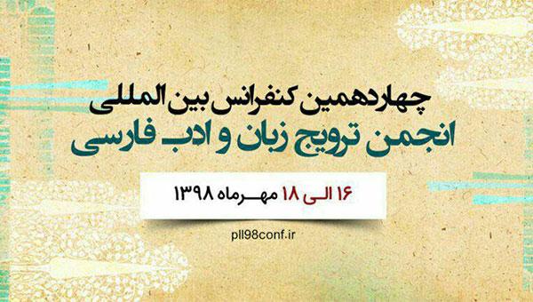 چهاردهمین گردهمایی بین المللی انجمن ترویج زبان وادب فارسی