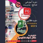 کارگاه آموزشی نرم افزار های کنترل پروژه MSP و Primavera